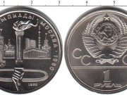 1  рубль (1) 1980 года фото