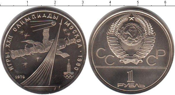 1  рубль 1979 года фото