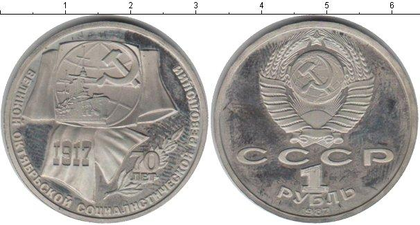 1 рубль (11) 1987 года фото