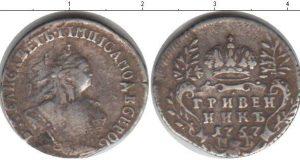 1 гривенник 1757 года фото