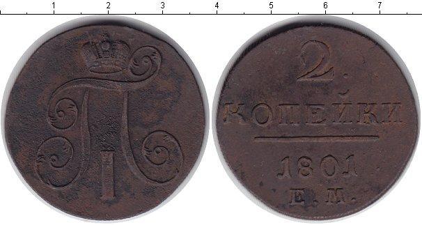 2 копейки 1801 года фото