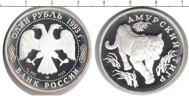 1 рубль (1) 1993 года фото