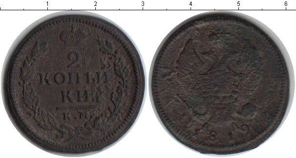 2 копейки 1819 года фото