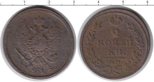 3 копейки 1815 года фото