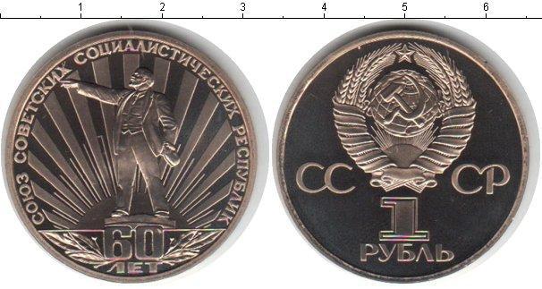 1 рубль (8) 1988 года фото