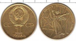 1 рубль (2) 1975 года фото