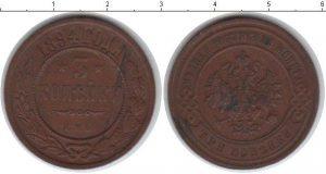 3 копейки 1894 года фото