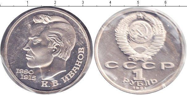 1  рубль (3) 1991 года фото