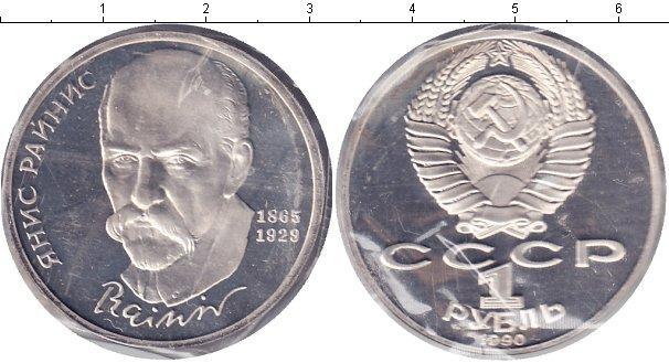 1  рубль (1) 1990 года фото
