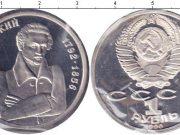 1  рубль (4) 1990 года фото