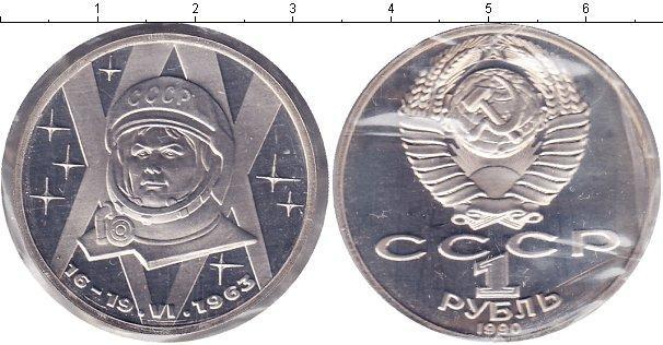 1  рубль (5) 1990 года фото