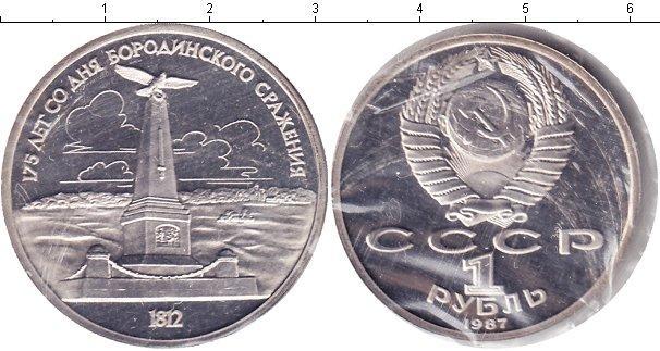 1  рубль (2) 1987 года фото