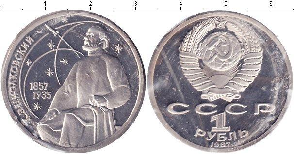 1  рубль (3) 1987 года фото