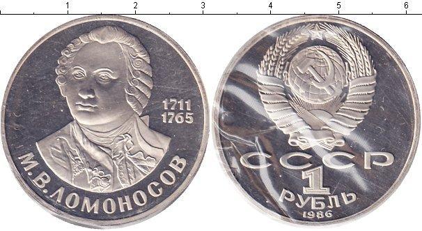 1  рубль (1) 1986 года фото