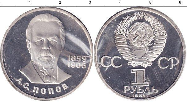 1  рубль (1) 1984 года фото