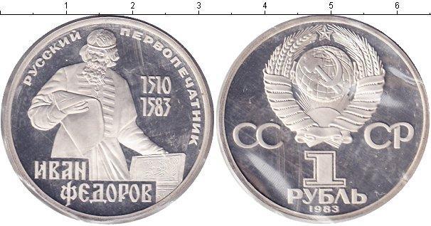 1  рубль (1) 1983 года фото