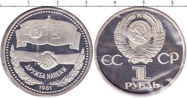 1  рубль (1) 1981 года фото