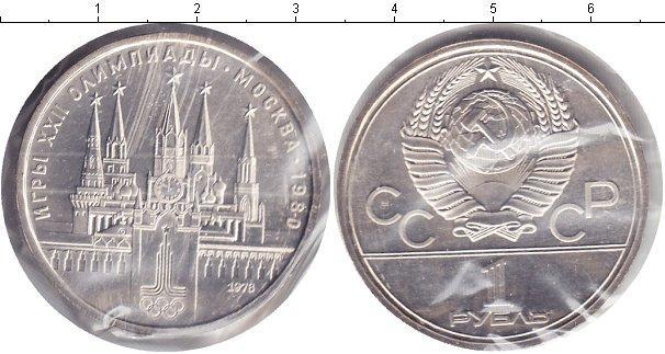 1  рубль 1978 года фото