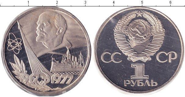 1  рубль (1) 1977 года фото