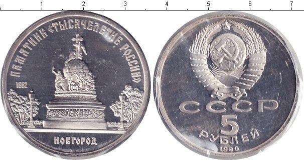 5 рублей (8) 1990 года фото