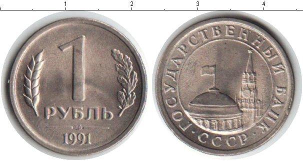 1 рубль (33) 1991 года фото