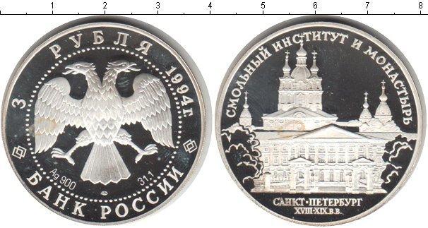 3 рубля 1994 года фото
