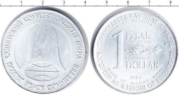 1 рубль (11) 1988 года фото