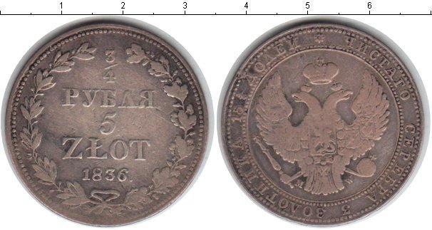 5 злотых 1836 года фото