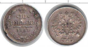 10 копеек 1861 года фото
