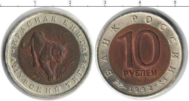 10 рублей (1) 1992 года фото