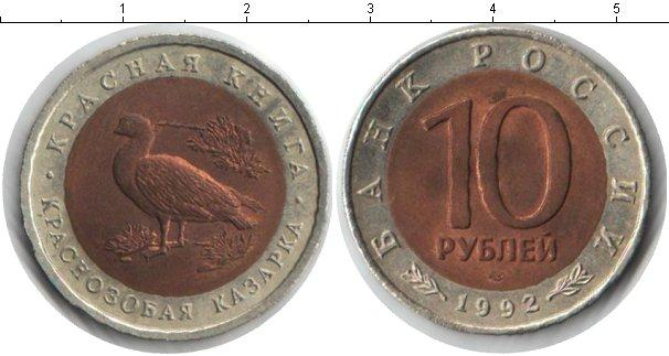 10 рублей (2) 1992 года фото