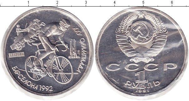 1 рубль (34) 1991 года фото