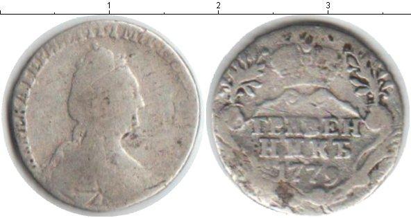 1 гривенник 1779 года фото