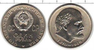 1 рубль (1) 1970 года фото