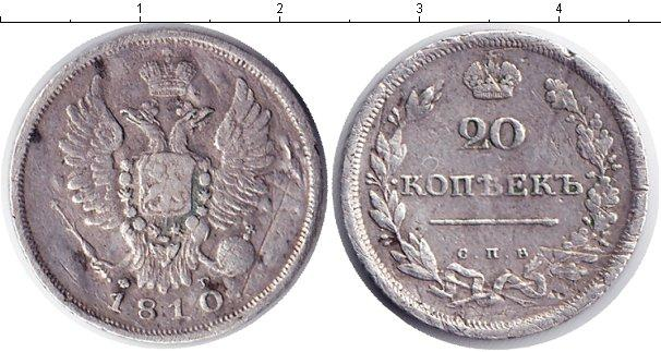 20 копеек 1810 года фото