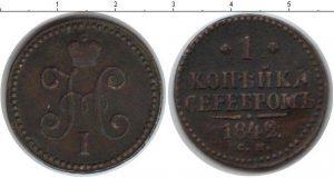 1 деньга 1842 года фото