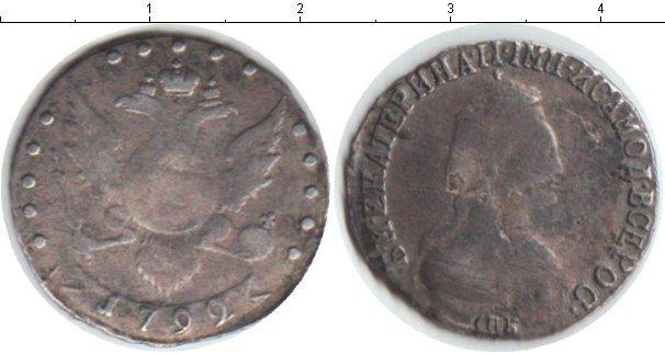 15 копеек 1792 года фото