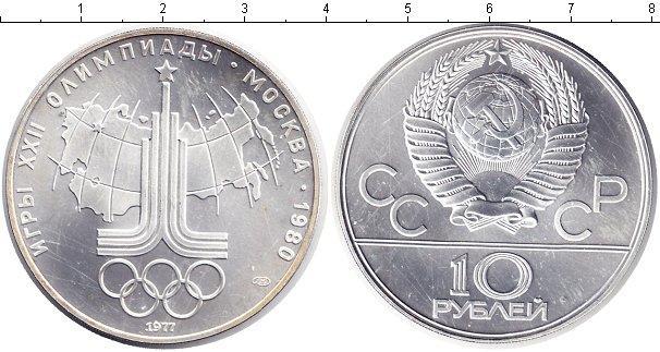 10 рублей (6) 1977 года фото