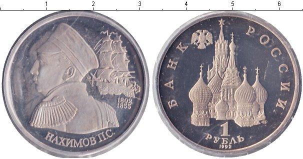 1 рубль (1) 1992 года фото