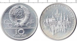 10 рублей (7) 1977 года фото