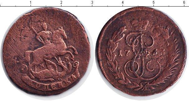 1 копейка 1763 года фото