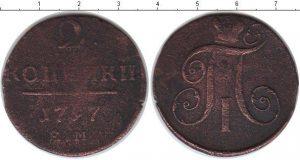 2 копейки 1797 года фото