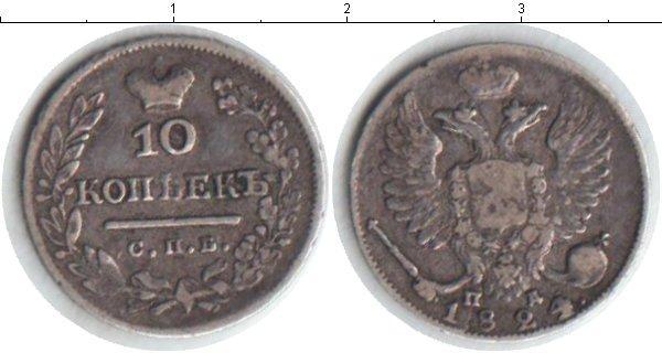 10 копеек 1824 года фото
