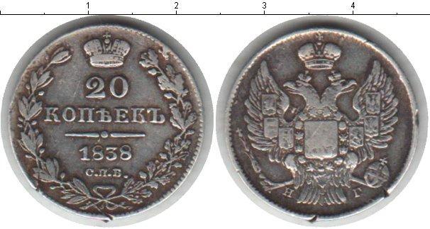 20 копеек 1838 года фото