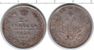 25 копеек 1850 года фото