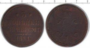 3 копейки 1841 года фото