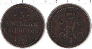 3 копейки 1840 года фото