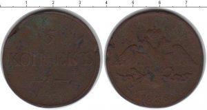 5 копеек 1836 года фото