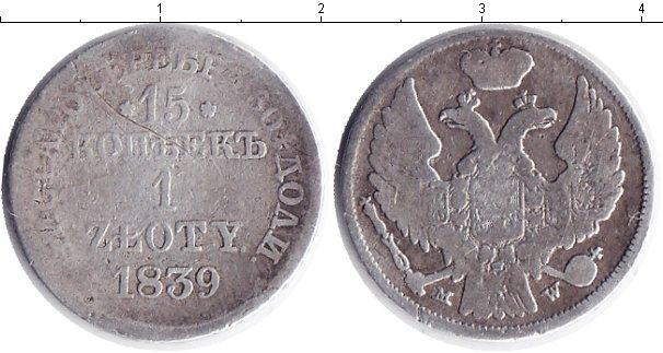 15 копеек 1 злотый 1839 года фото