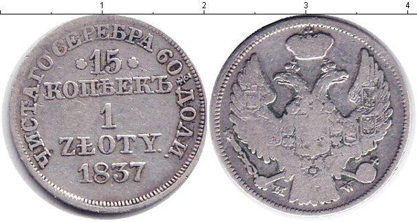 15 копеек 1837 года цена какие года монет украинских ценятся